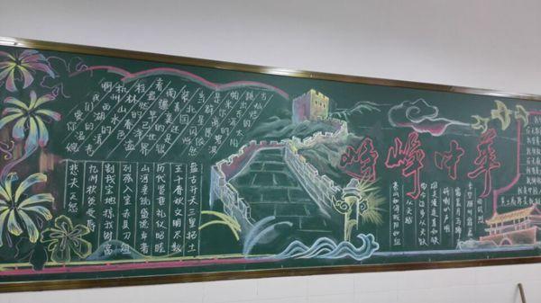 屯溪一中国威举办爱我中华壮我团委黑板报比物理知识点初中